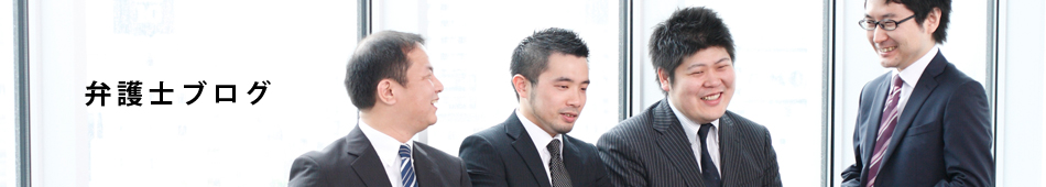 川崎つばさ法律事務所|弁護士ブログ