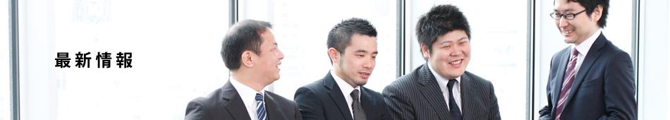 川崎つばさ法律事務所|最新情報